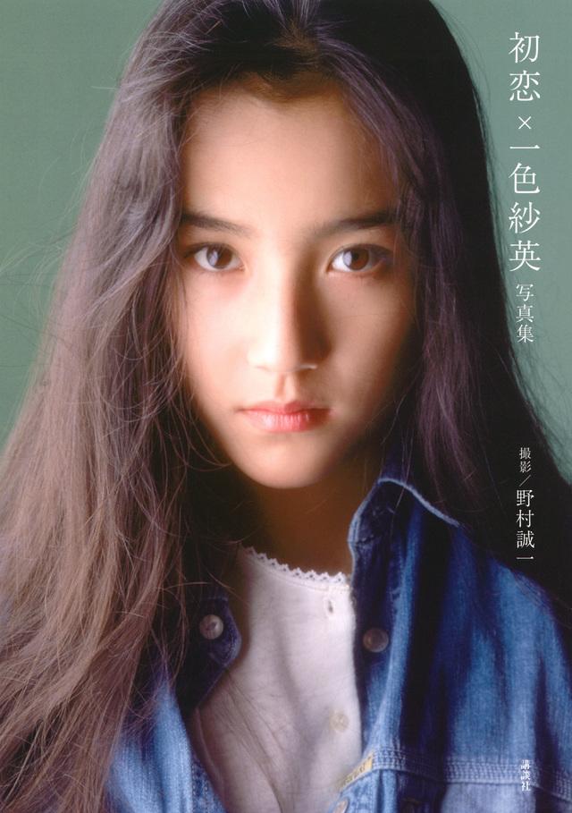 初恋×一色紗英 写真集