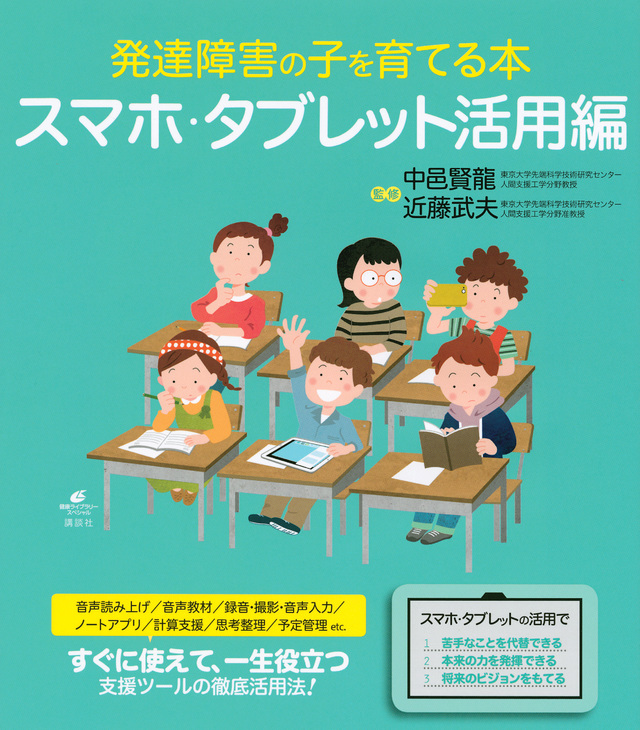 発達障害の子を育てる本