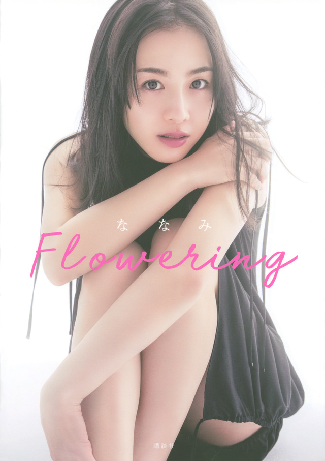ななみ Flowering