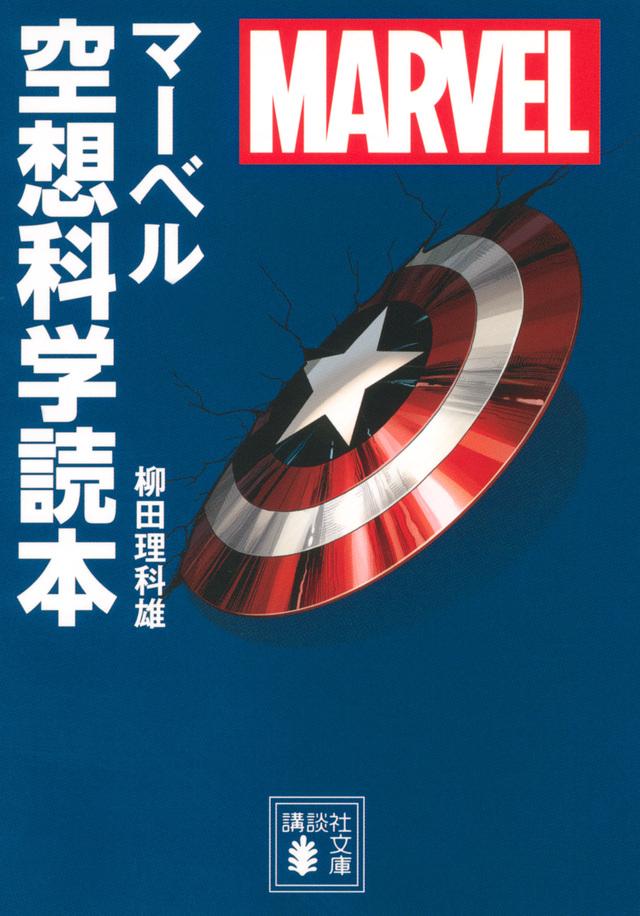 『MARVEL マーベル空想科学読本』書影