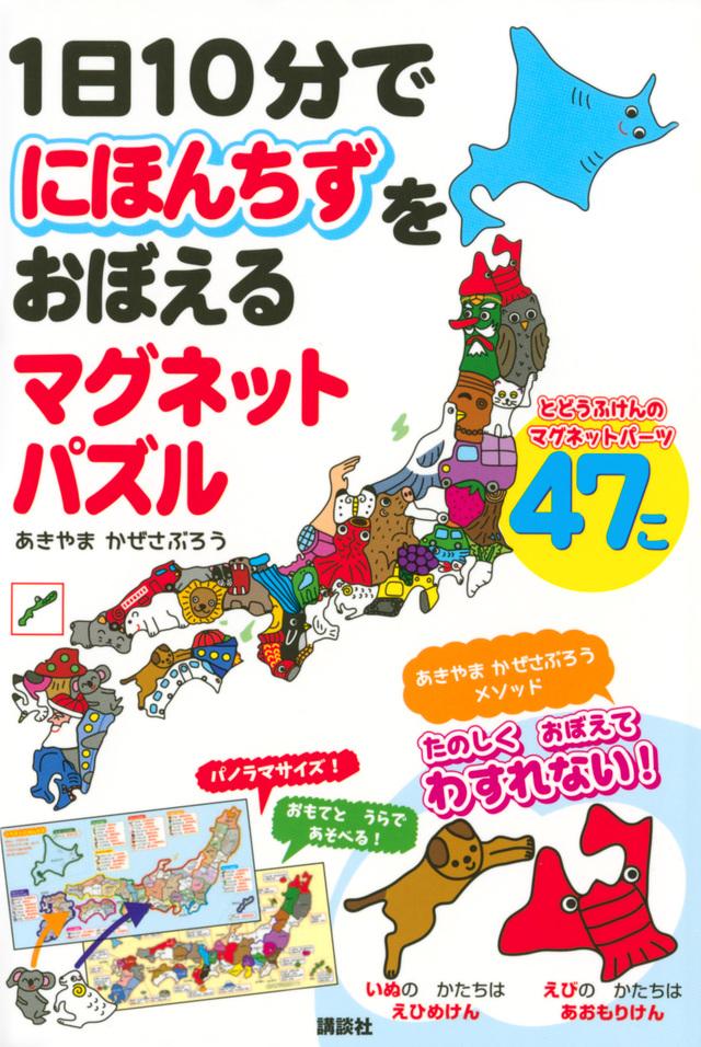 1日10分で日本地図をおぼえる マグネットパズル