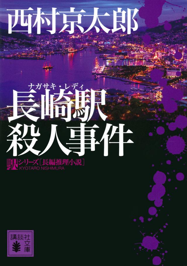 長崎駅殺人事件