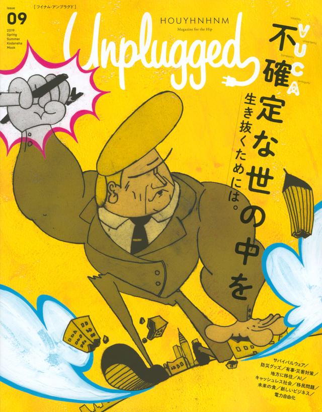 HOUYHNHNM Unplugged ISSUE 09 2019 SPRING SUMMER