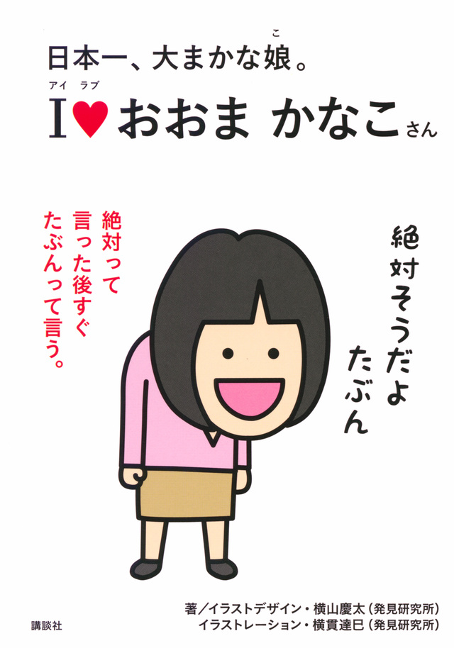 日本一、大まかな娘。 アイラブ おおま かなこさん