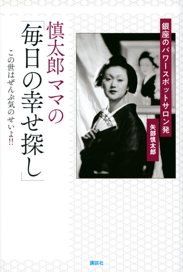 慎太郎ママの「毎日の幸せ探し」 銀座のパワースポットサロン発