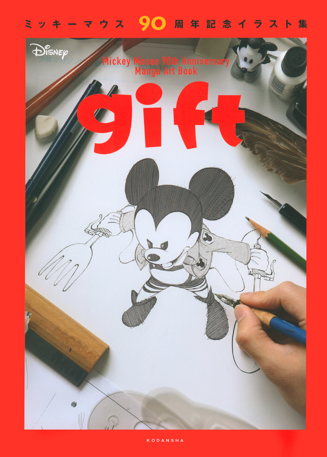 ミッキーマウス90周年記念イラスト集 gift