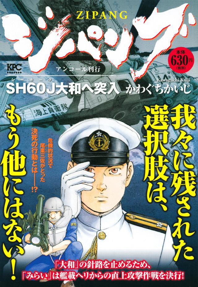 ジパング SH60J大和へ突入 アンコール刊行