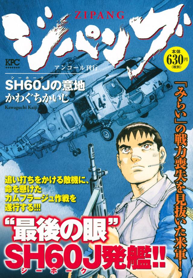 ジパング SH60Jの意地 アンコール刊行
