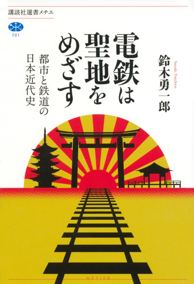 電鉄は聖地をめざす 都市と鉄道の日本近代史