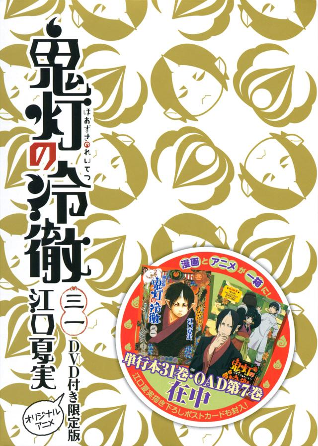 DVD付き 鬼灯の冷徹(31)限定版