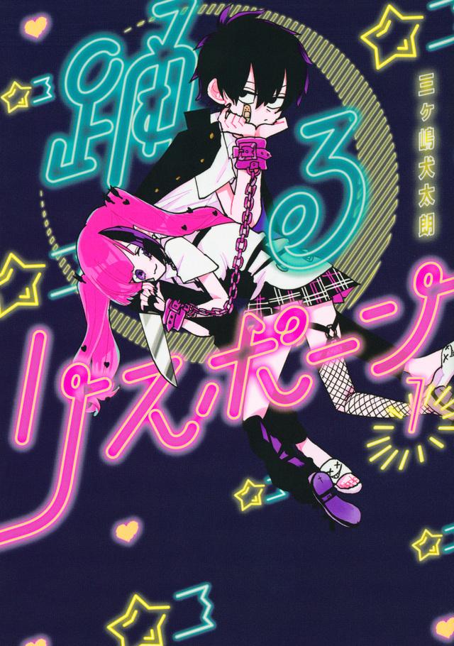 踊るリスポーン(1)