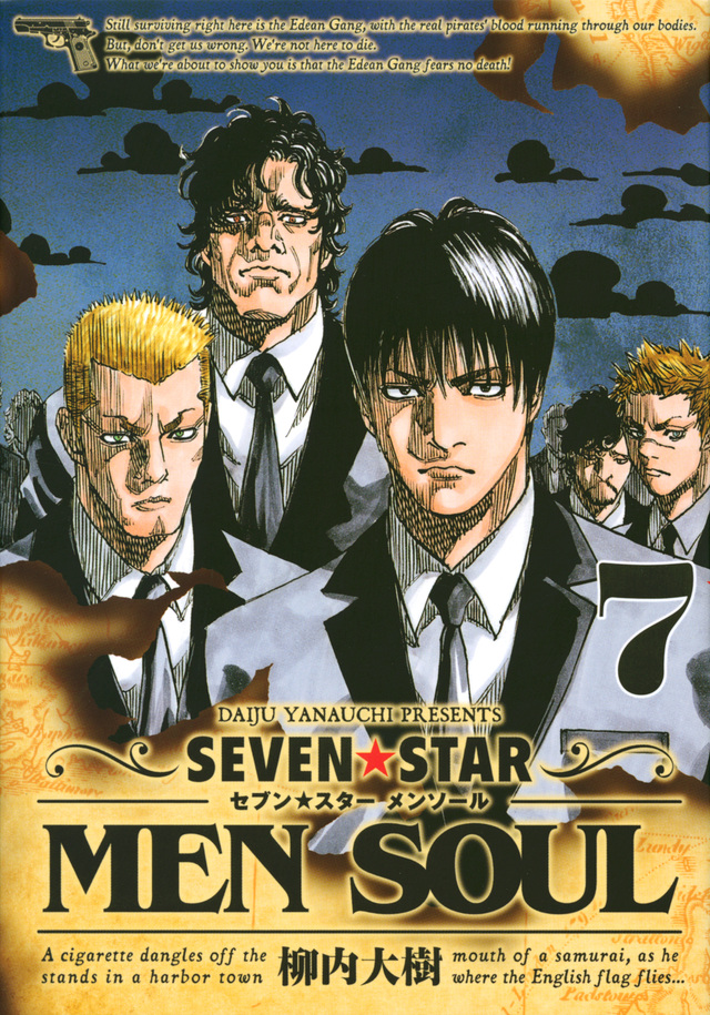 SEVEN☆STAR MEN SOUL(7)