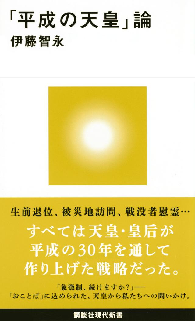 「平成の天皇」論