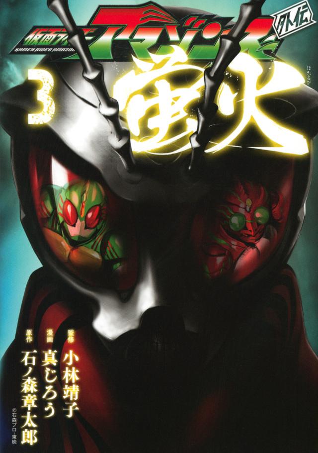 仮面ライダーアマゾンズ外伝 蛍火(3)