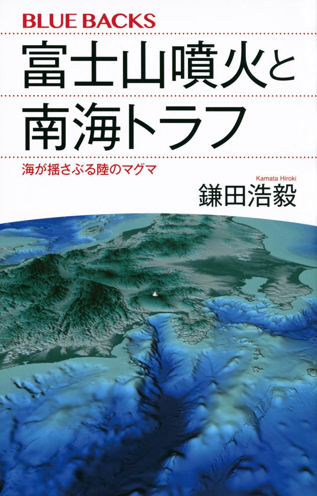 富士山噴火と南海トラフ 海が揺さぶる陸のマグマ