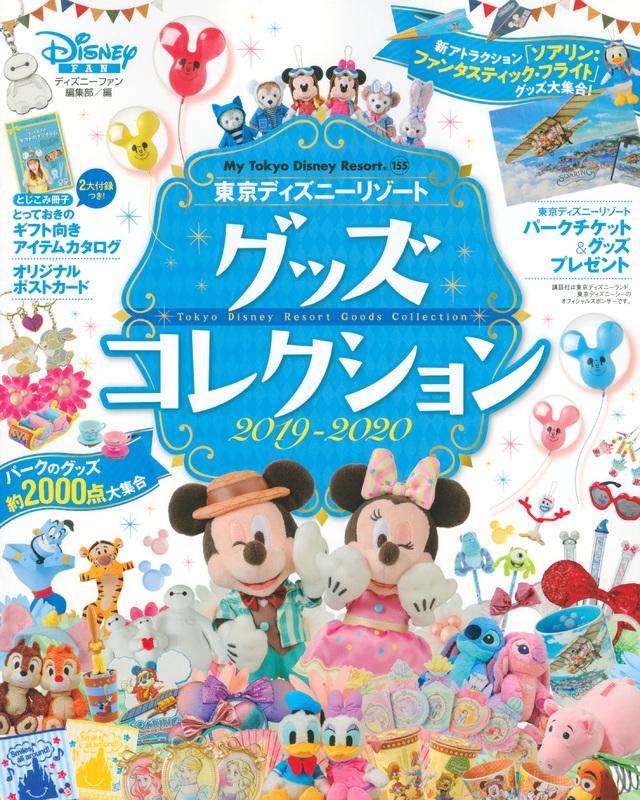 東京ディズニーリゾート グッズコレクション 2019‐2020