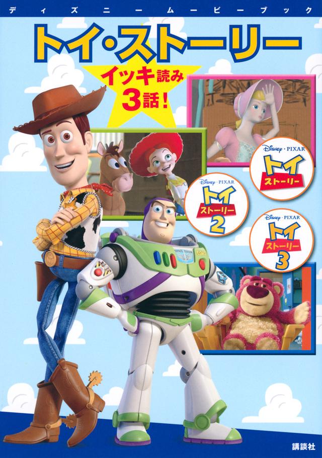 ディズニームービーブック トイ・ストーリー イッキ読み 3話!