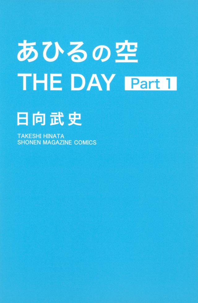あひるの空 THE DAY(1)