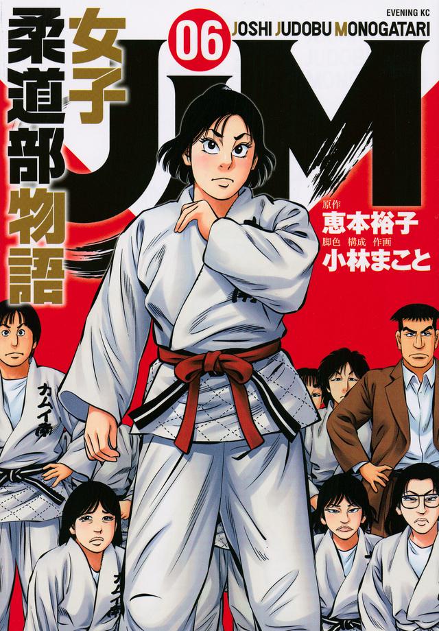 JJM 女子柔道部物語(6)