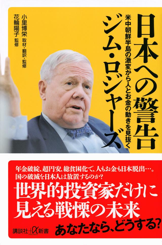 日本への警告 米中朝鮮半島の激変から人とお金の動きを見抜く