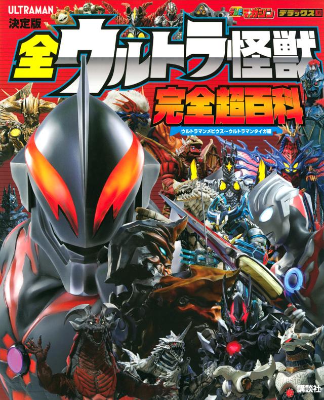 決定版 全ウルトラ怪獣 完全超百科 ウルトラマンメビウス~ウルトラマンタイガ編