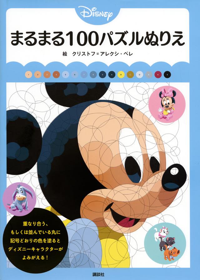 Disney まるまる100パズルぬりえ