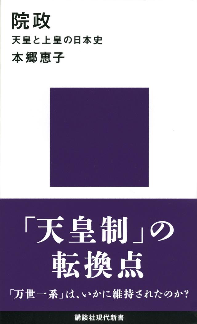 院政 天皇と上皇の日本史