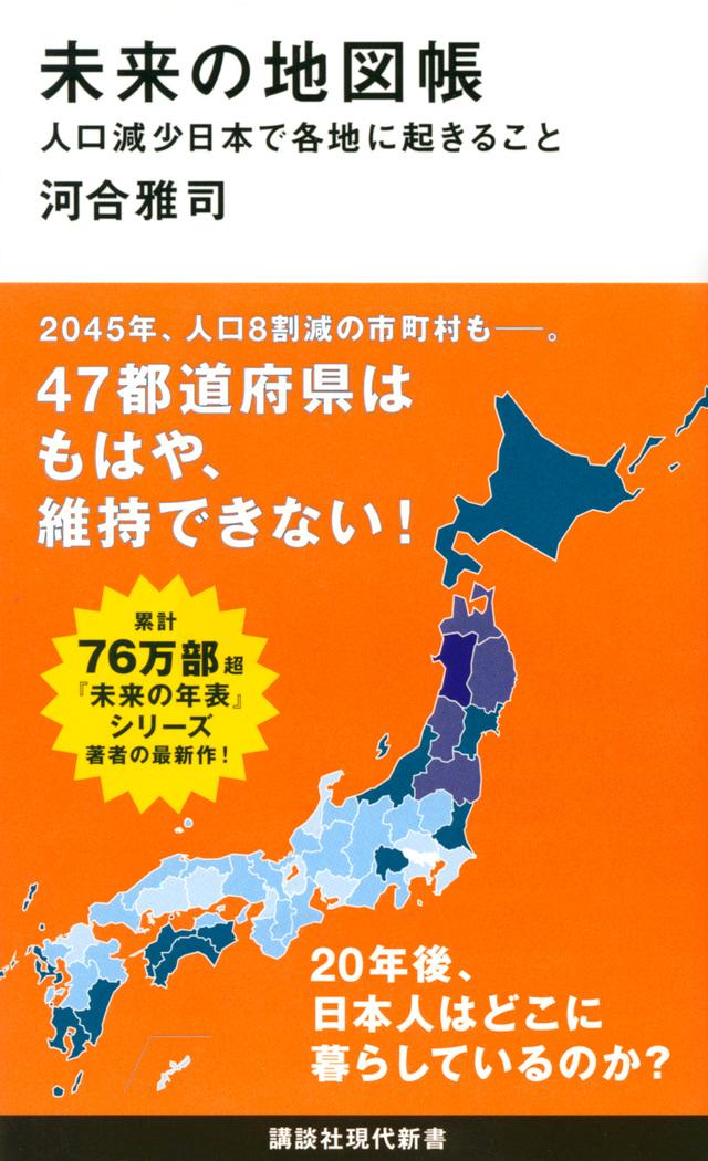 未来の地図帳 人口減少日本で各地に起きること