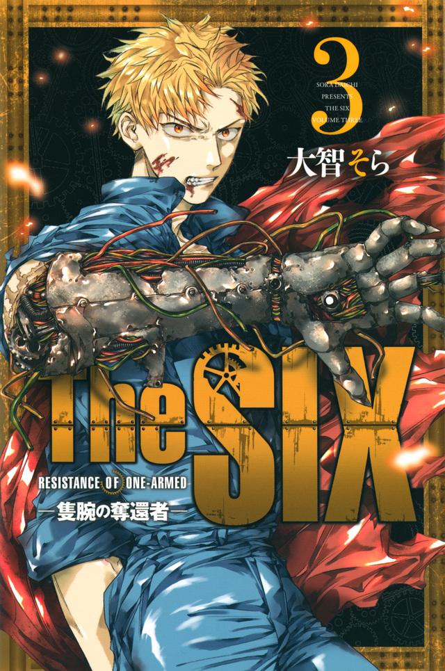 The SIX‐隻腕の奪還者‐(3)