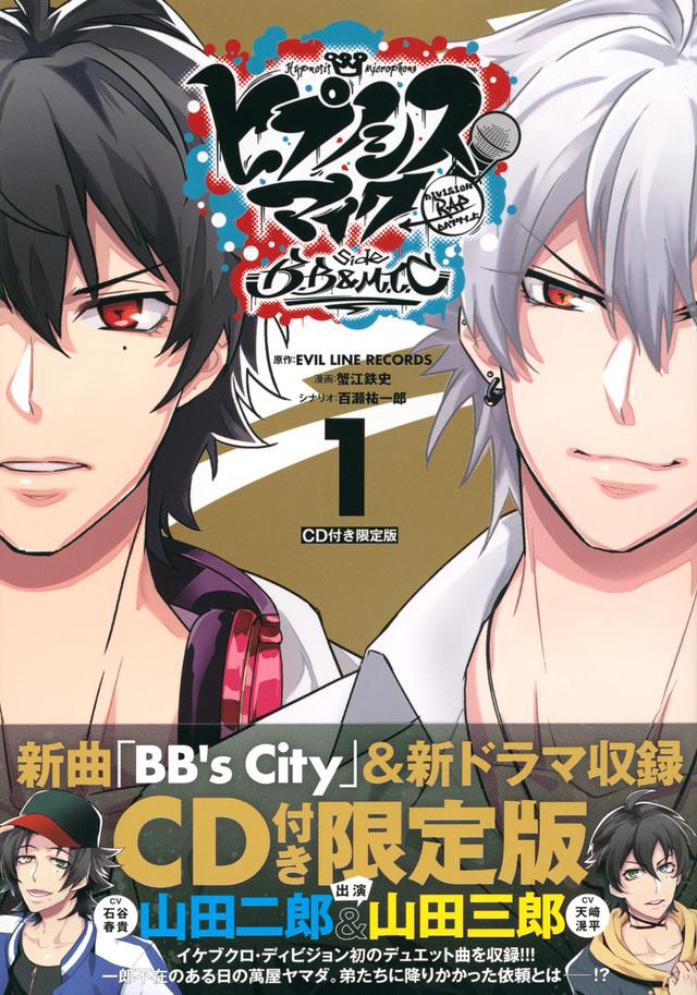 CD付き ヒプノシスマイク -Division Rap Battle- side B.B & M.T.C(1)限定版