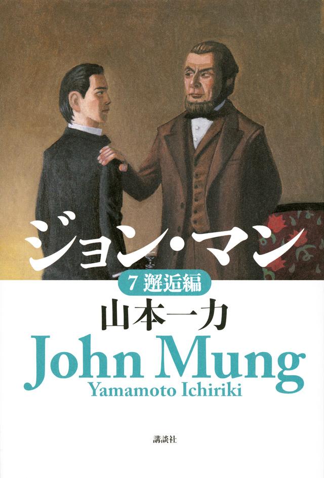 ジョン・マン 7 邂逅編