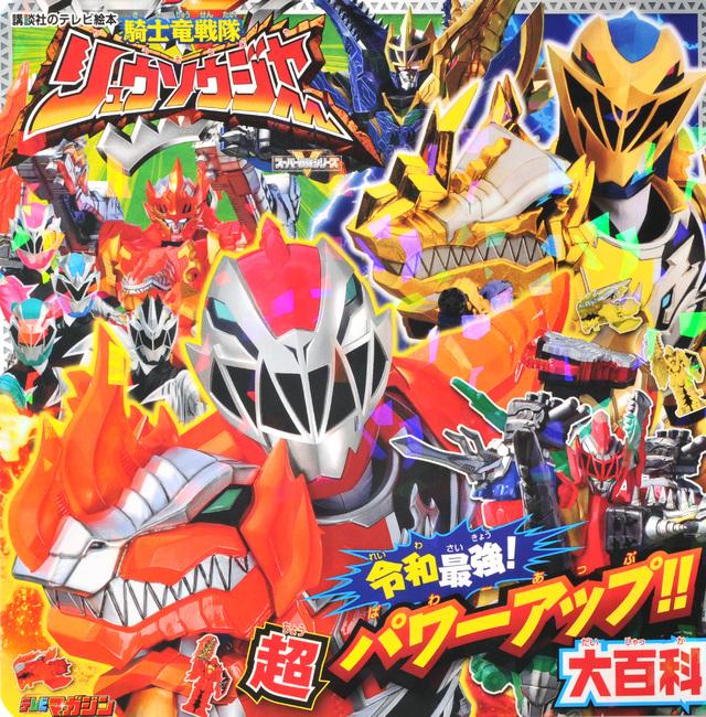 騎士竜戦隊リュウソウジャー 令和最強! 超パワーアップ!!大百科