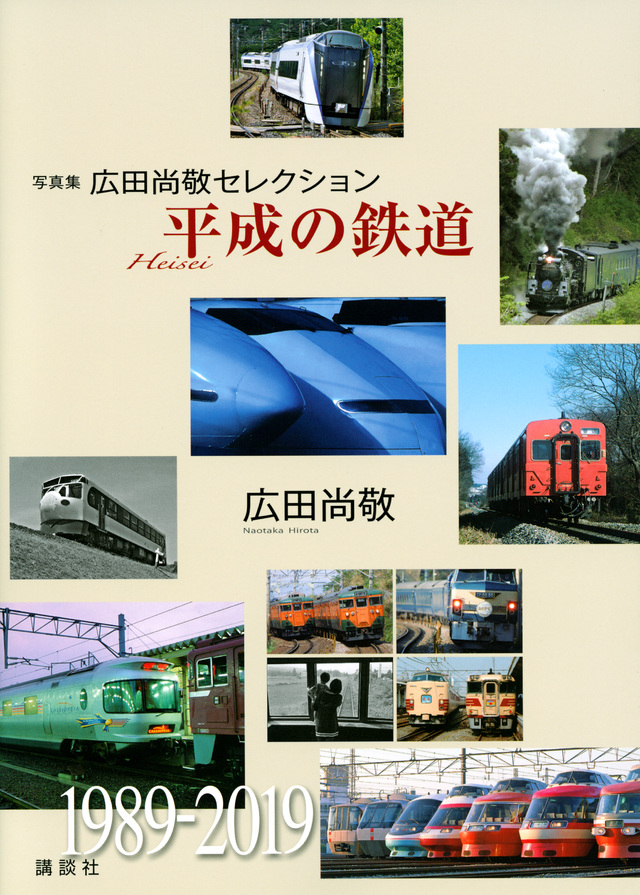 写真集 広田尚敬セレクション 平成の鉄道