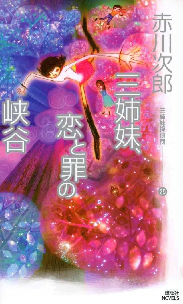 三姉妹、恋と罪の峡谷 三姉妹探偵団(25)