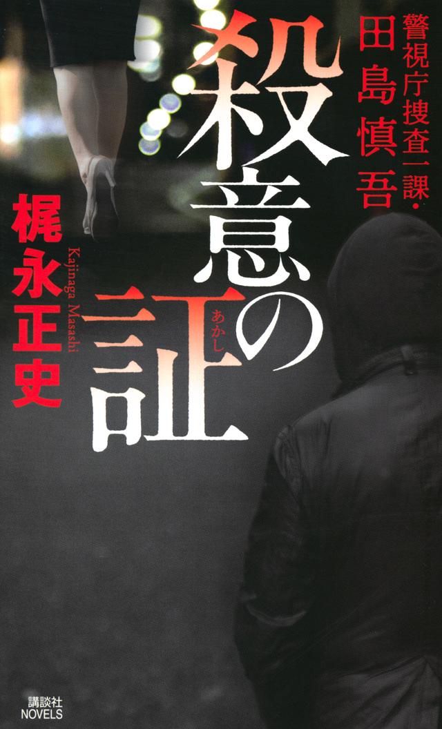 殺意の証 警視庁捜査一課・田島慎吾