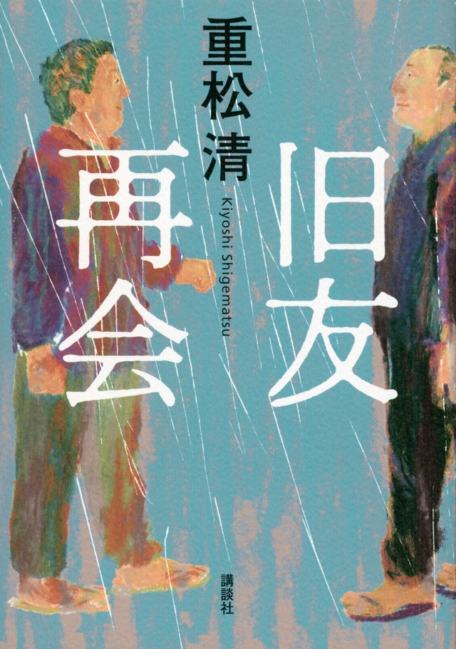 旧友再会』(重松 清)|講談社BOOK倶楽部