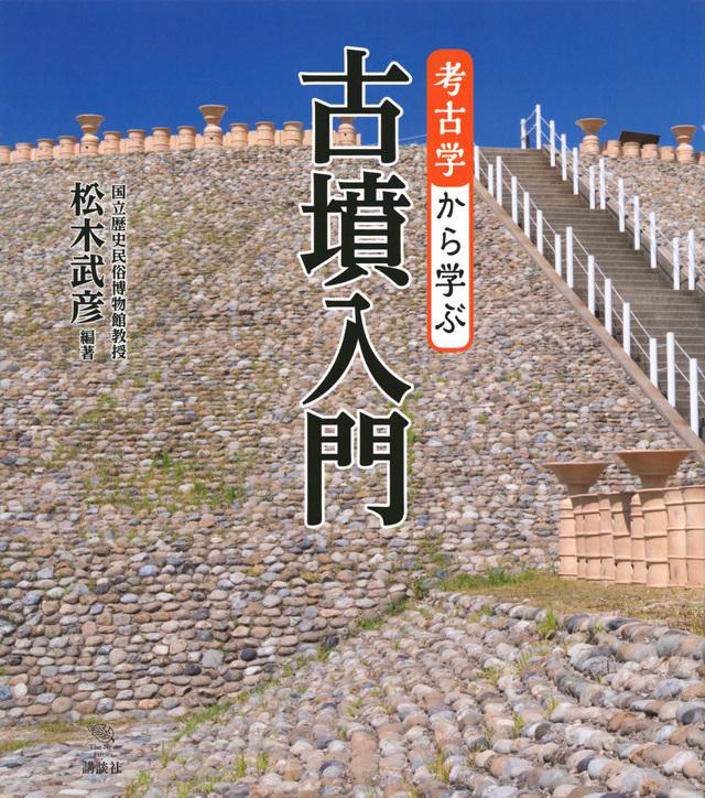 考古学から学ぶ古墳入門