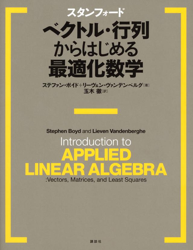 スタンフォード ベクトル・行列からはじめる最適化数学