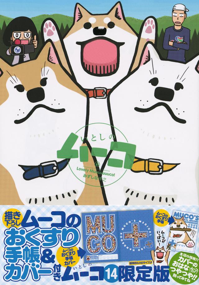 ムーコのおくすり手帳&カバー付き いとしのムーコ(14)限定版