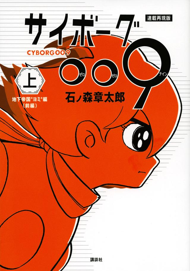 連載再現版 サイボーグ009(上)
