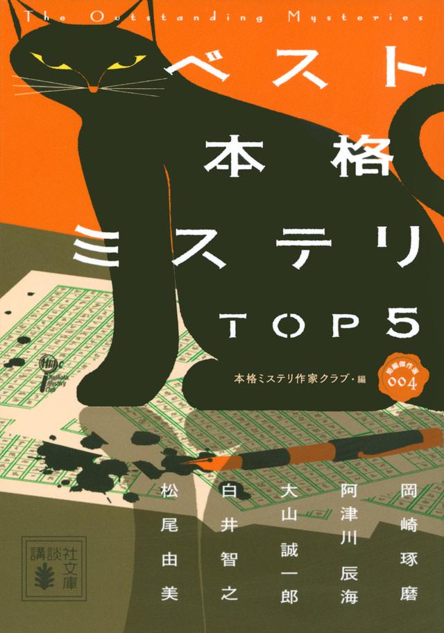 ベスト本格ミステリ TOP5  短編傑作選004
