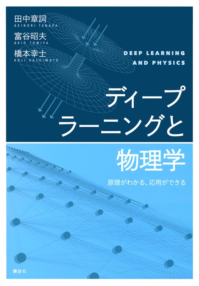 ディープラーニングと物理学 原理がわかる、応用ができる
