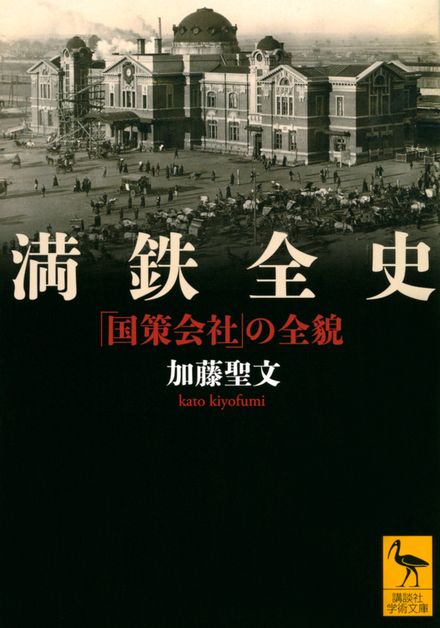 満鉄全史 「国策会社」の全貌
