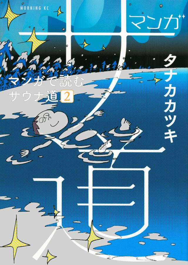 マンガ サ道~マンガで読むサウナ道~(2)