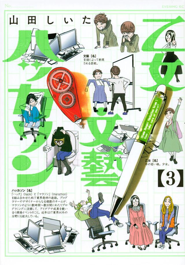 乙女文藝ハッカソン(3)
