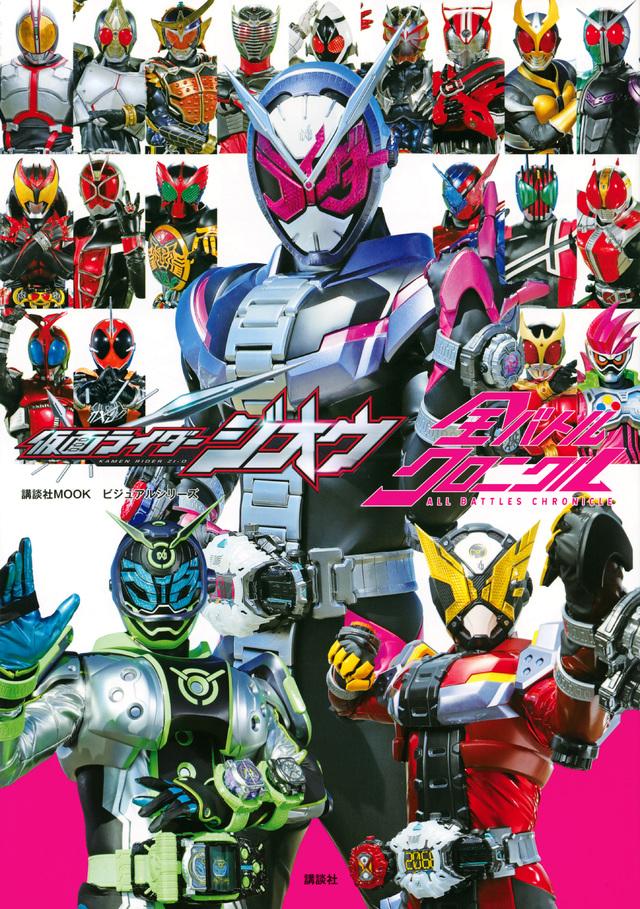 ビジュアルシリーズ 仮面ライダージオウ 全バトルクロニクル