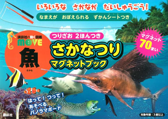 講談社の動く図鑑MOVE  魚 さかなつりマグネットブック