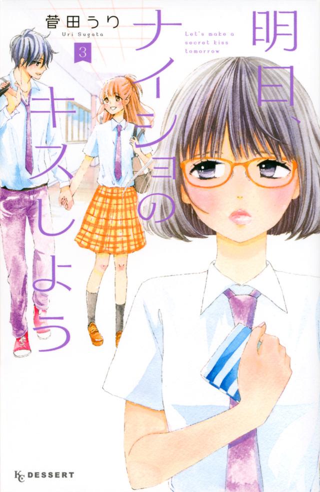 明日、ナイショのキスしよう(3)