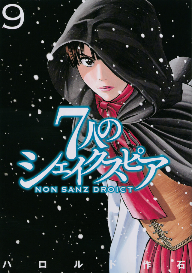 7人のシェイクスピア NON SANZ DROICT(9)