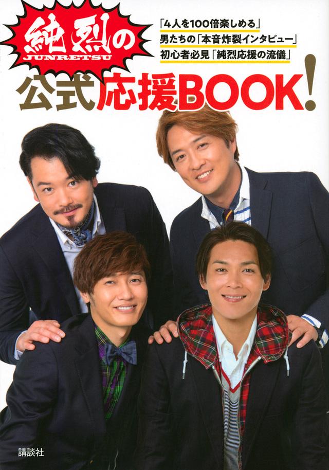 純烈の公式応援BOOK!